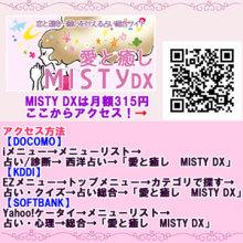 北村ノアの占いノート-MISTY DX